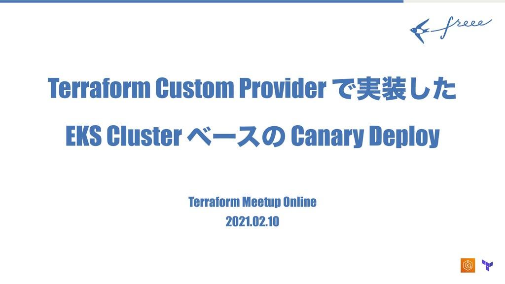 Terraform Custom Provider Ͱ࣮ͨ͠   EKS Cluster ϕ...