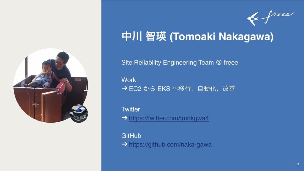 2 த ஐӯ (Tomoaki Nakagawa )  Site Reliability E...