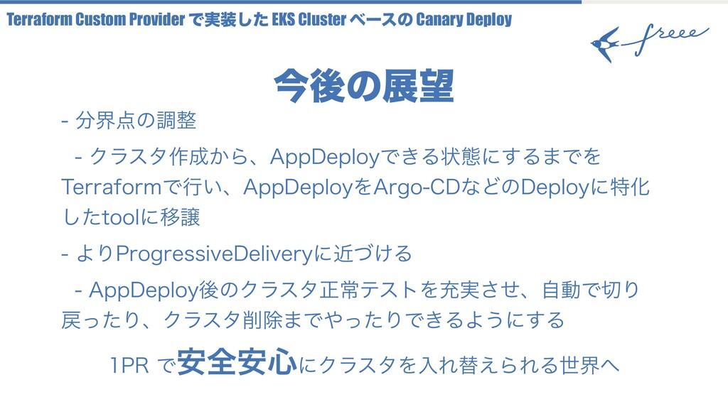 Terraform Custom Provider Ͱ࣮ͨ͠ EKS Cluster ϕʔε...