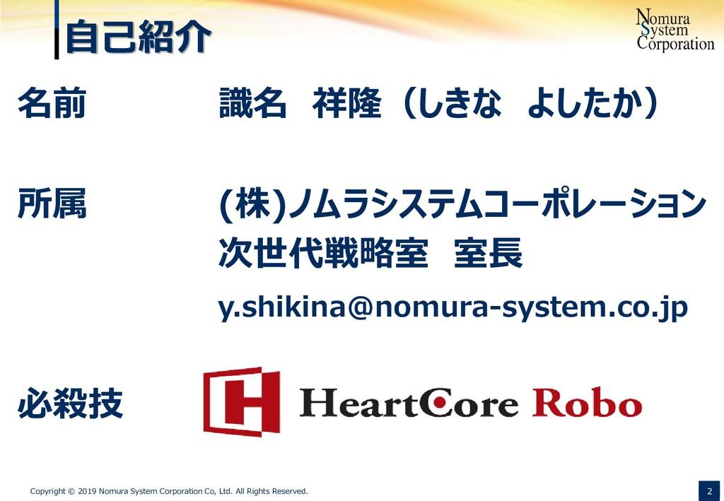 Copyright © 2019 Nomura System Corporation Co, ...