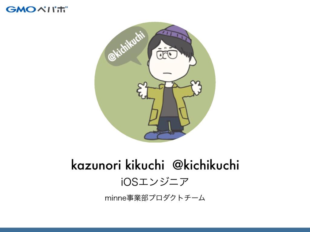 J04ΤϯδχΞ kazunori kikuchi @kichikuchi NJOOFۀ෦ϓ...