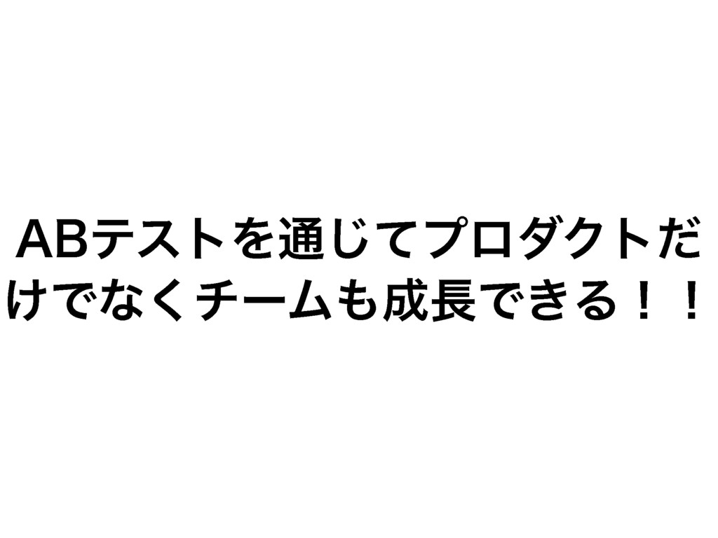"""""""#ςετΛ௨ͯ͡ϓϩμΫτͩ ͚Ͱͳ͘νʔϜͰ͖Δʂʂ"""