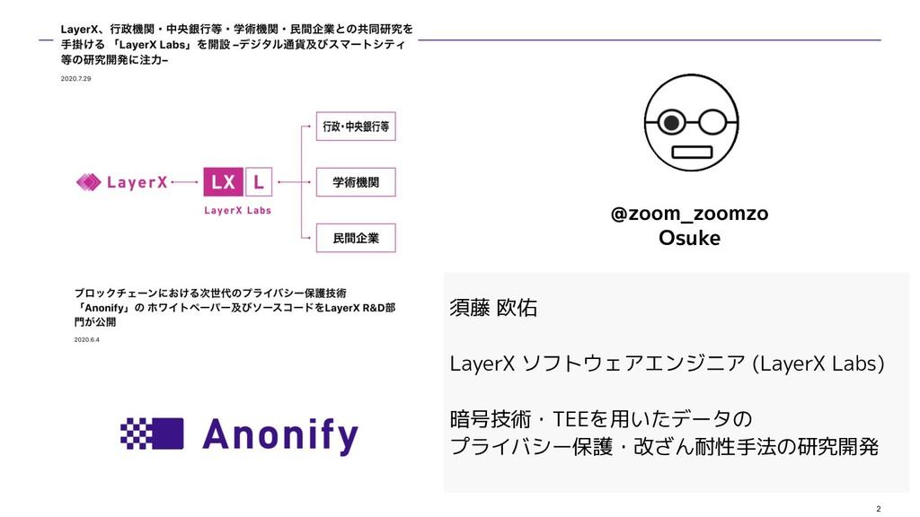 2 @zoom_zoomzo Osuke 須藤 欧佑 LayerX ソフトウェアエンジニア (...