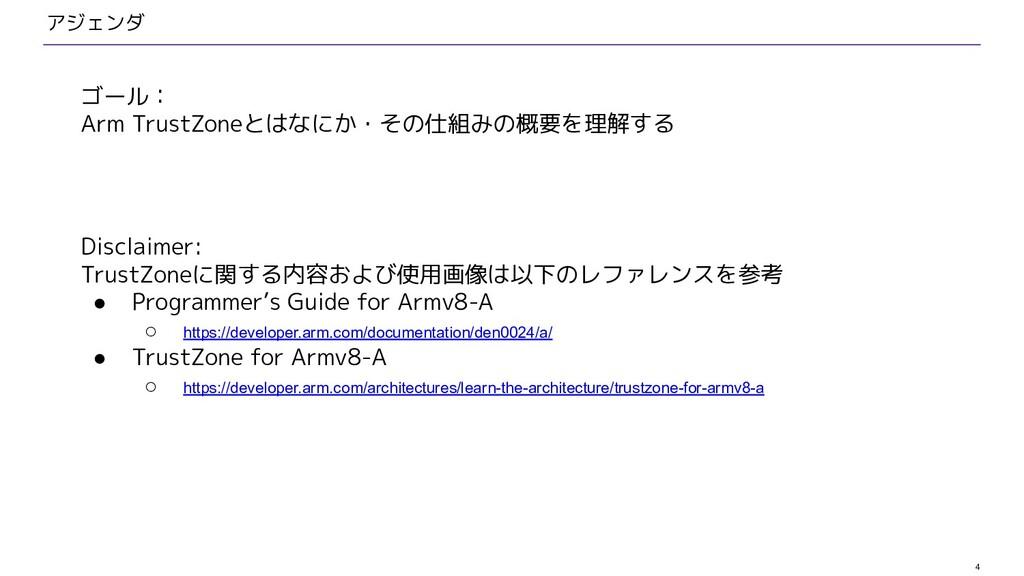 4 ゴール: Arm TrustZoneとはなにか・その仕組みの概要を理解する Disclai...