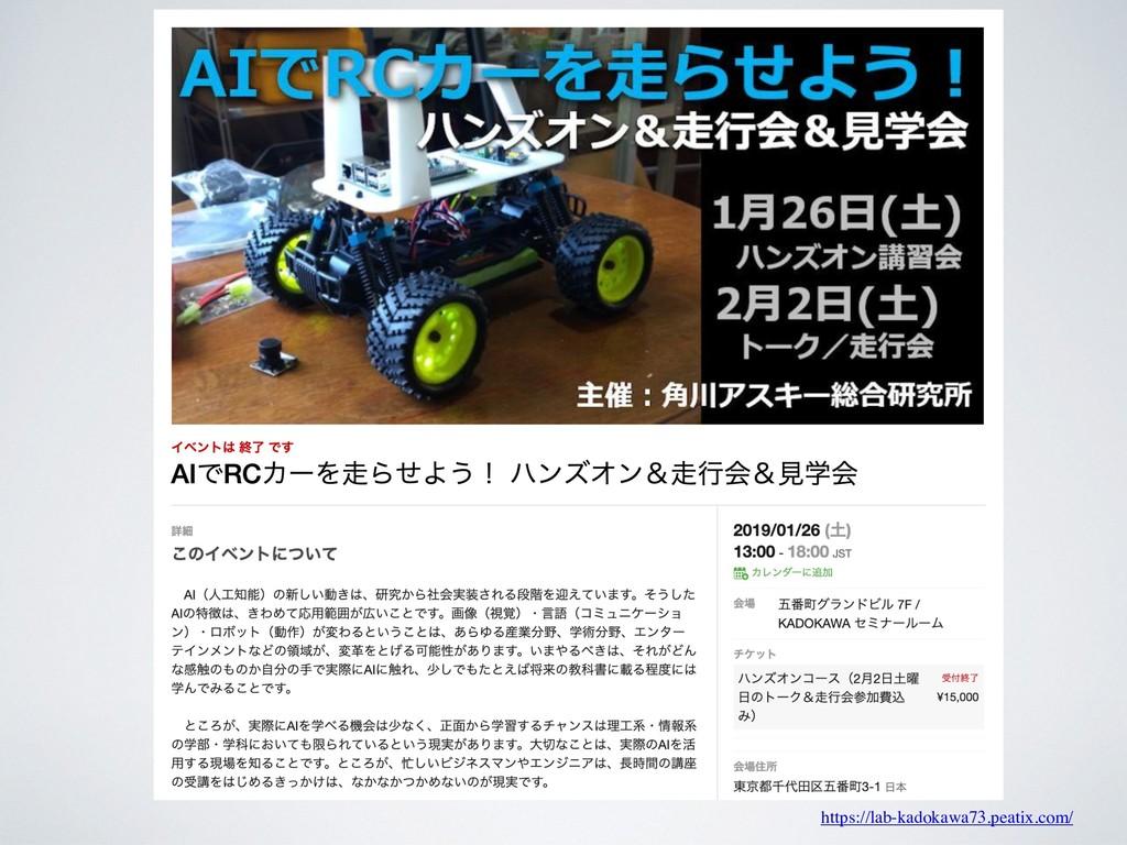 https://lab-kadokawa73.peatix.com/