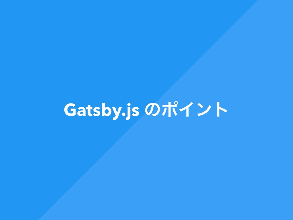 Gatsby.js ͷϙΠϯτ
