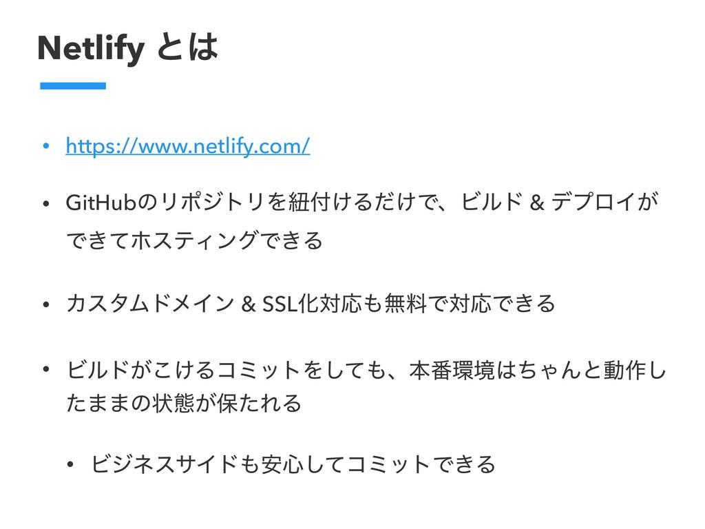 Netlify ͱ • https://www.netlify.com/ • GitHubͷ...