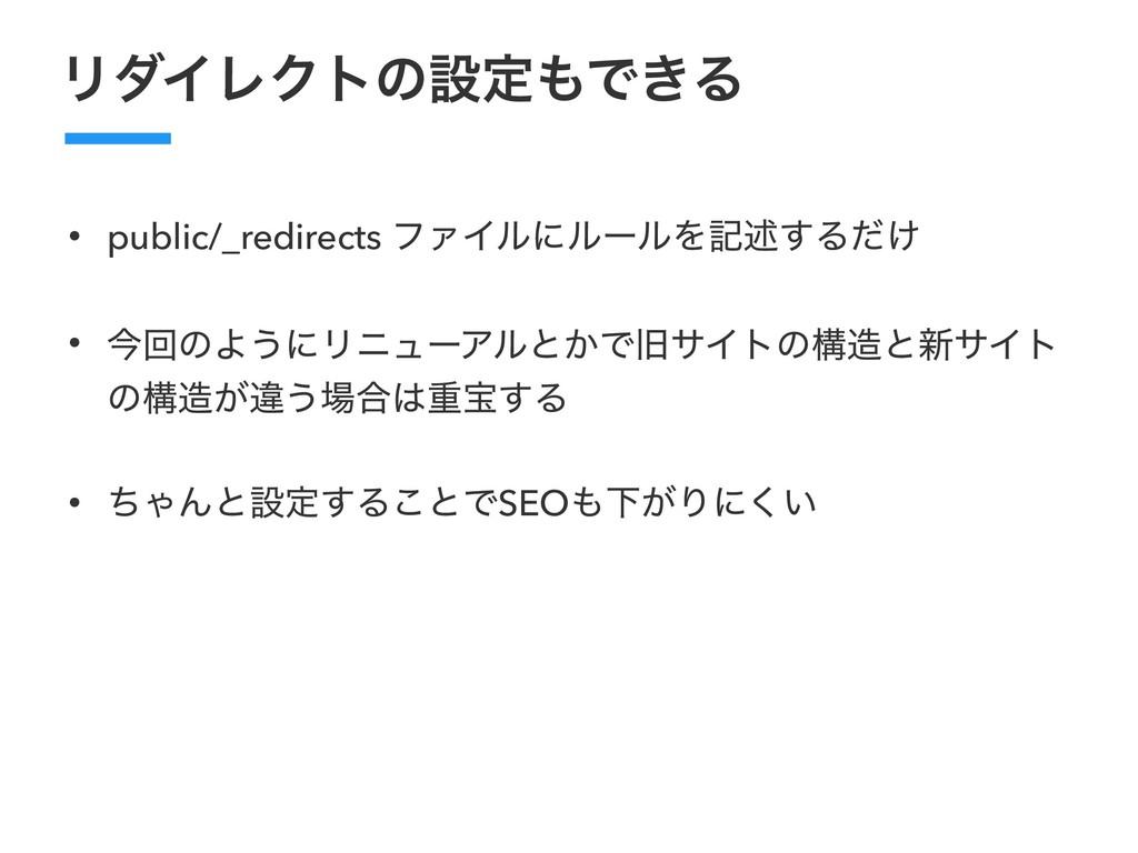 ϦμΠϨΫτͷઃఆͰ͖Δ • public/_redirects ϑΝΠϧʹϧʔϧΛهड़͢Δ...