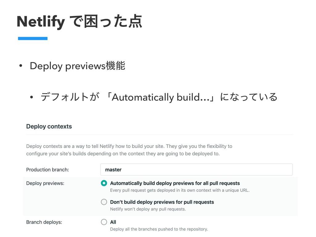 Netlify Ͱࠔͬͨ • Deploy previewsػ • σϑΥϧτ͕ ʮAut...