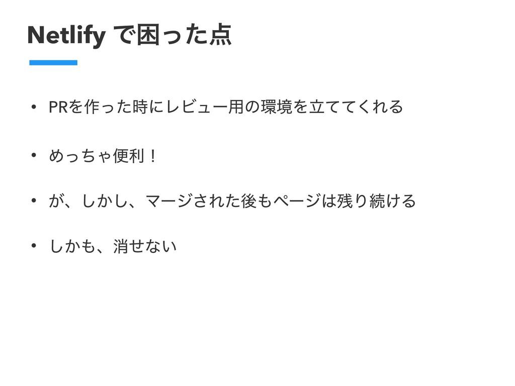 Netlify Ͱࠔͬͨ • PRΛ࡞ͬͨʹϨϏϡʔ༻ͷڥΛཱͯͯ͘ΕΔ • ΊͬͪΌศ...