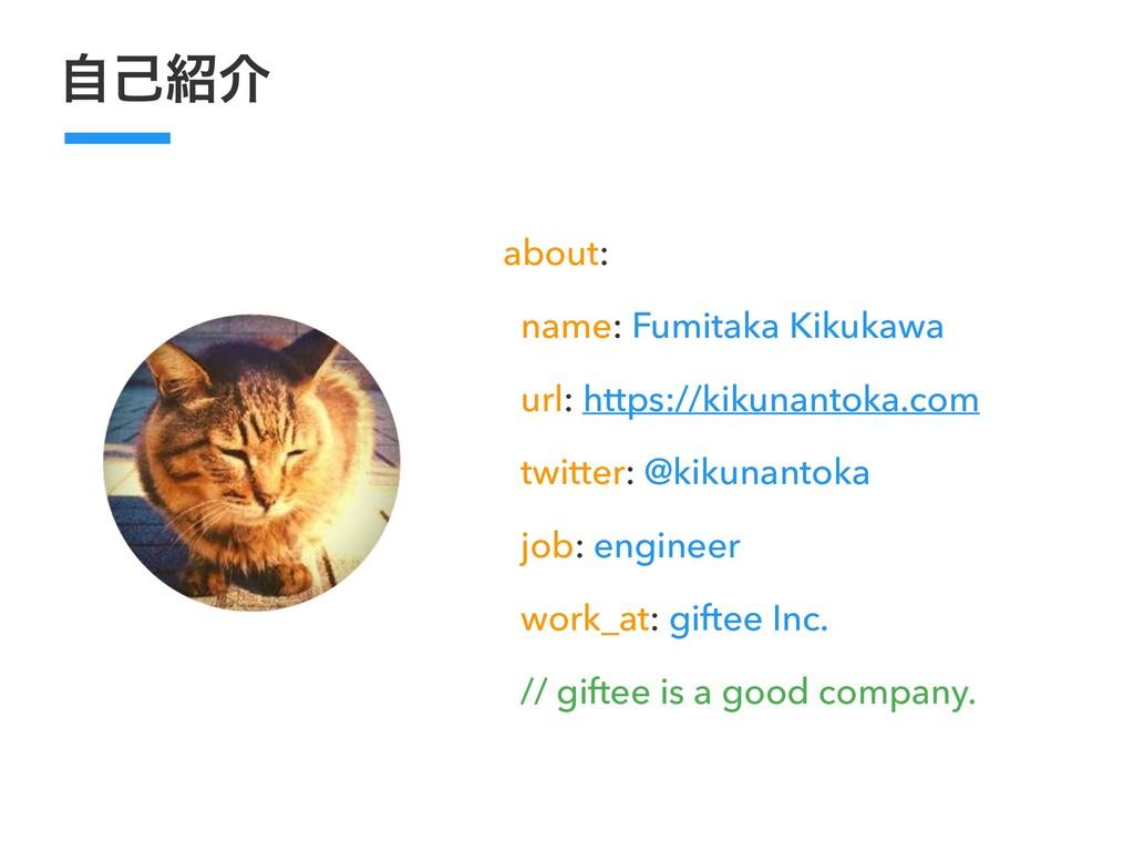 ࣗݾհ about: name: Fumitaka Kikukawa url: https:...