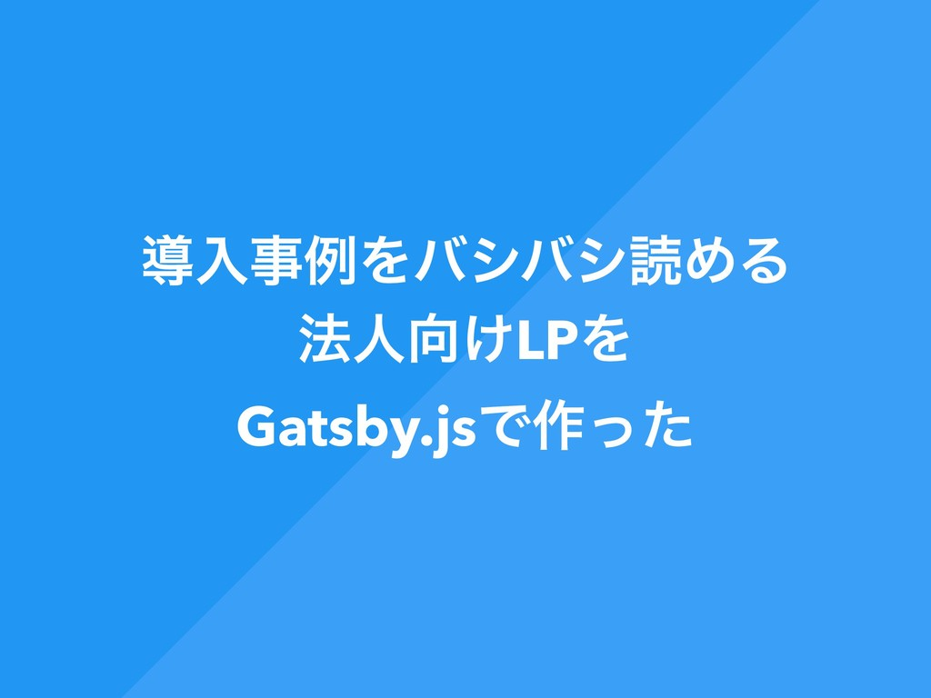ಋೖྫΛόγόγಡΊΔ ๏ਓ͚LPΛ Gatsby.jsͰ࡞ͬͨ