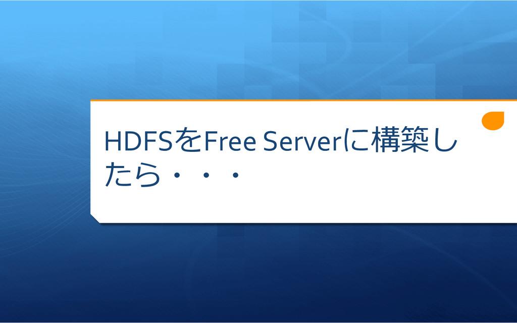 HDFSをFree Serverに構築し たら・・・