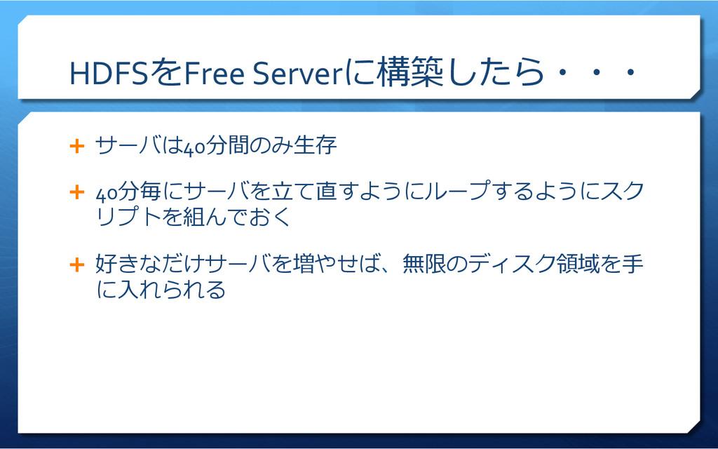 HDFSをFree Serverに構築したら・・・ Ê サーバは40分間のみ⽣生存...