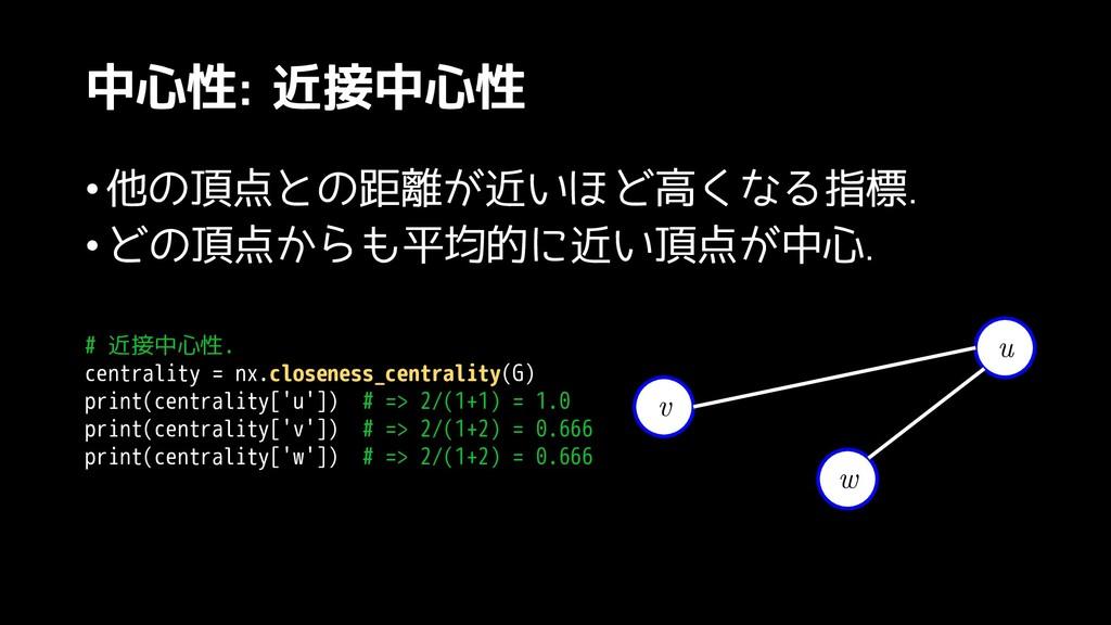 中心性: 近接中心性 •他の頂点との距離が近いほど高くなる指標. •どの頂点からも平均的に近い...