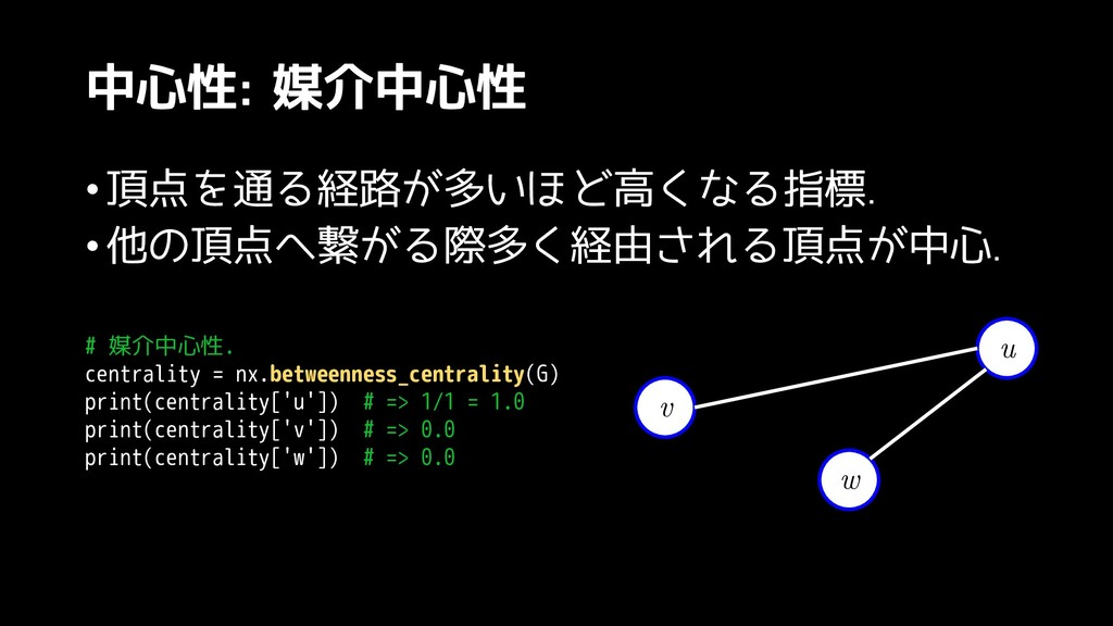 中心性: 媒介中心性 •頂点を通る経路が多いほど高くなる指標. •他の頂点へ繋がる際多く経由さ...