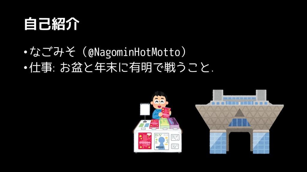 自己紹介 •なごみそ(@NagominHotMotto) •仕事: お盆と年末に有明で戦うこと.