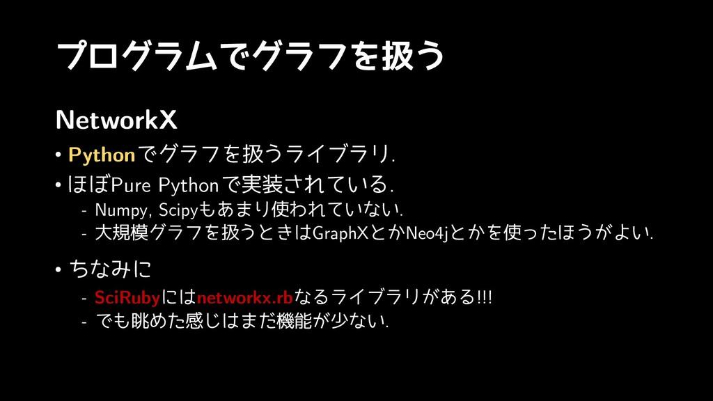 プログラムでグラフを扱う NetworkX • Pythonでグラフを扱うライブラリ. • ほ...