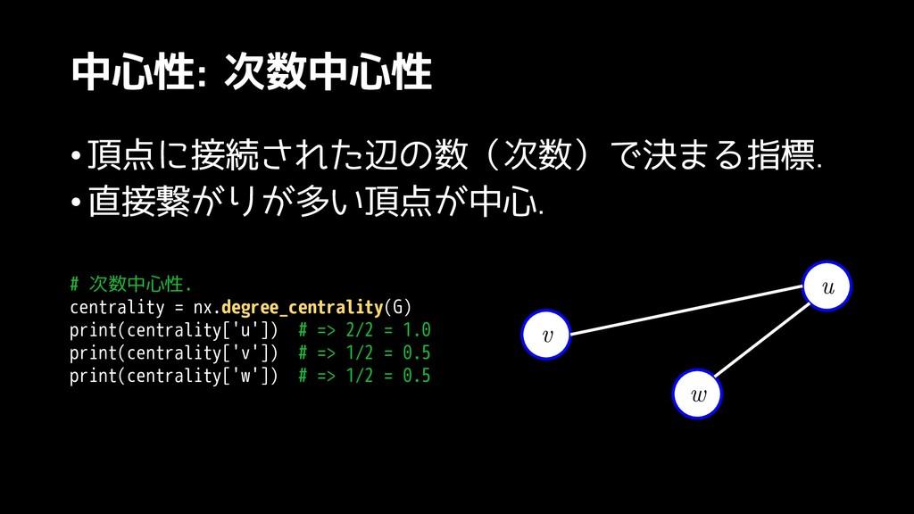 中心性: 次数中心性 •頂点に接続された辺の数(次数)で決まる指標. •直接繋がりが多い頂点が...