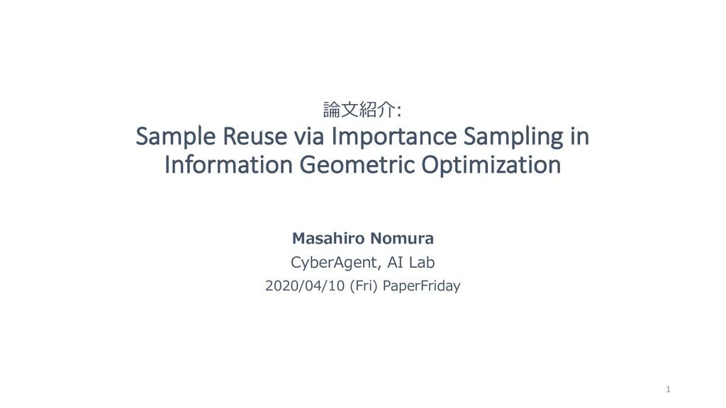 . Sample Reuse via Importance Sampling in Infor...