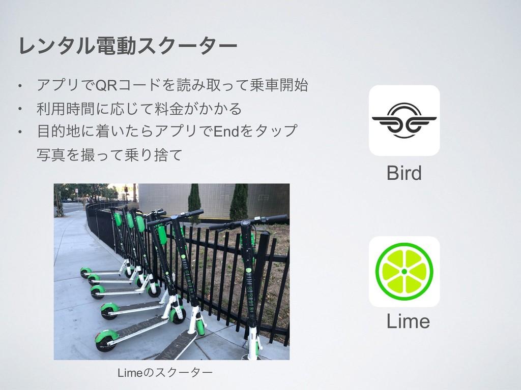 ϨϯλϧిಈεΫʔλʔ Bird Lime • ΞϓϦͰQRίʔυΛಡΈऔͬͯं։ • ར...