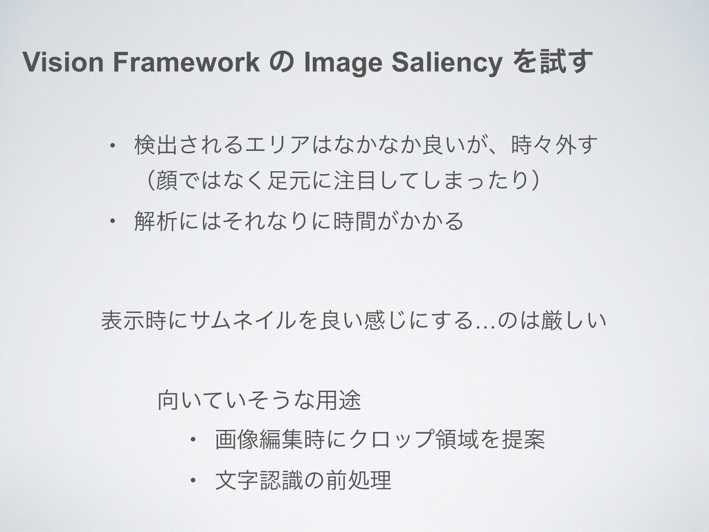 Vision Framework ͷ Image Saliency Λࢼ͢ • ݕग़͞ΕΔΤϦ...