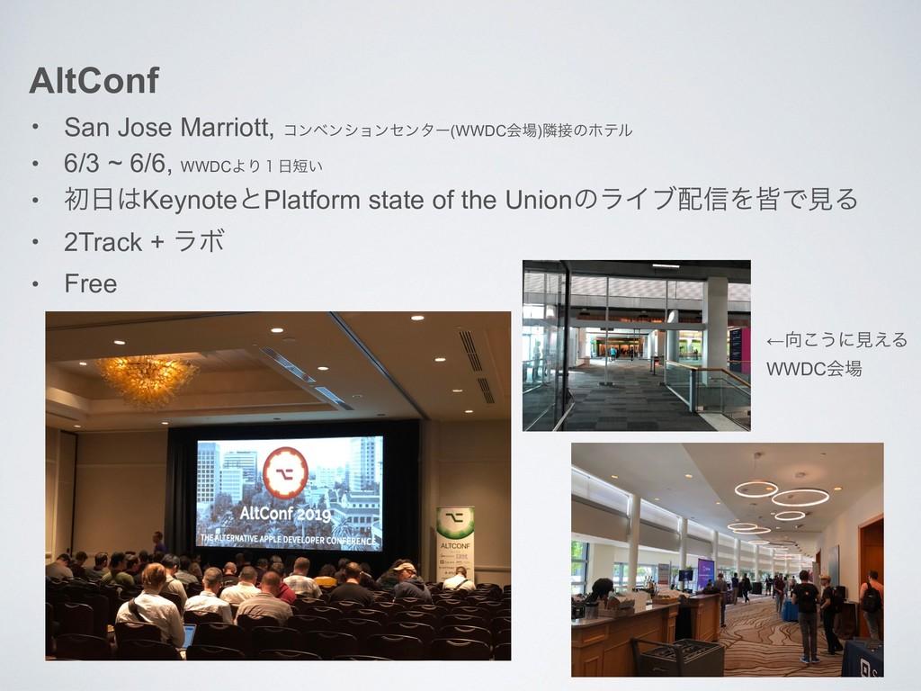 AltConf • San Jose Marriott, ίϯϕϯγϣϯηϯλʔ(WWDCձ...
