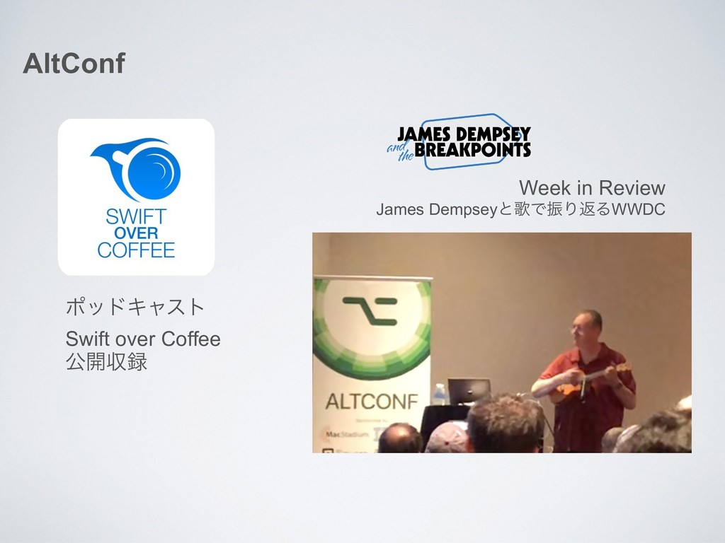 AltConf ϙουΩϟετ Swift over Coffee ެ։ऩ Week in ...