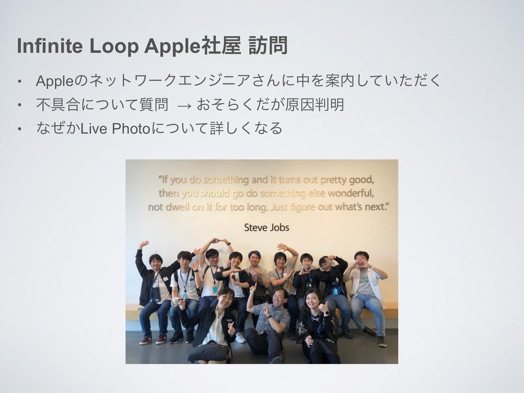 Infinite Loop Appleࣾ ๚ • AppleͷωοτϫʔΫΤϯδχΞ͞Μʹ...