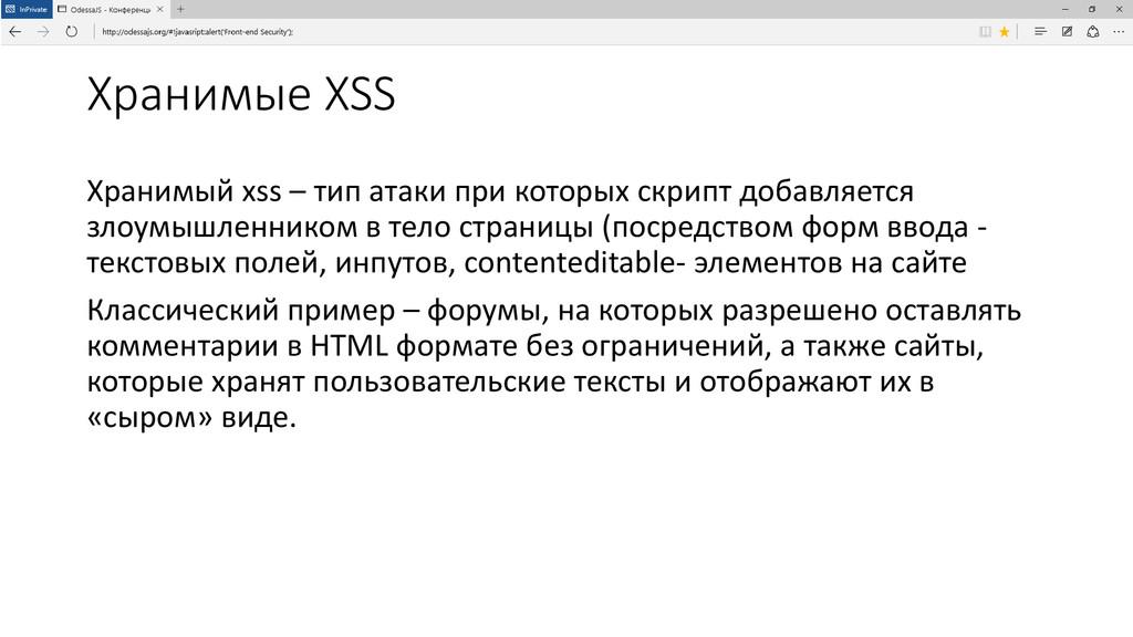 Хранимые XSS Хранимый xss – тип атаки при котор...