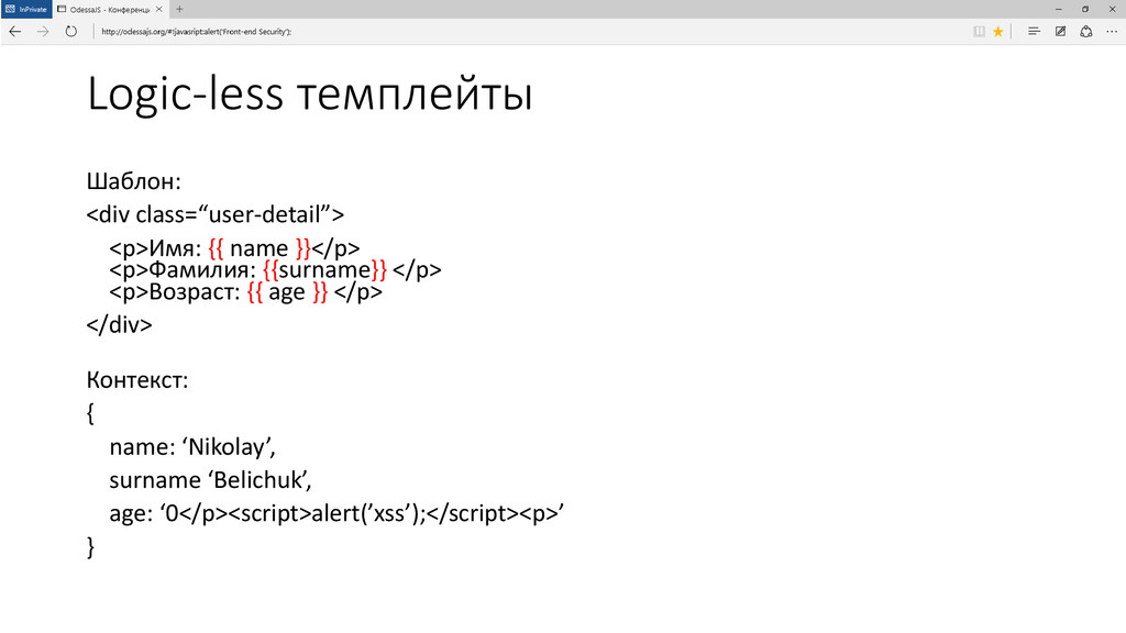 "Logic-less темплейты Шаблон: <div class=""user-d..."
