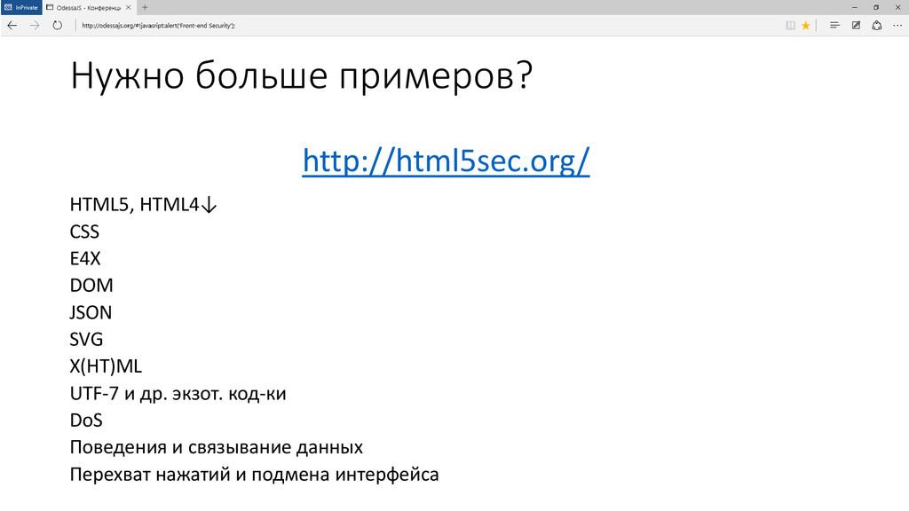 Нужно больше примеров? HTML5, HTML4↓ CSS E4X DO...