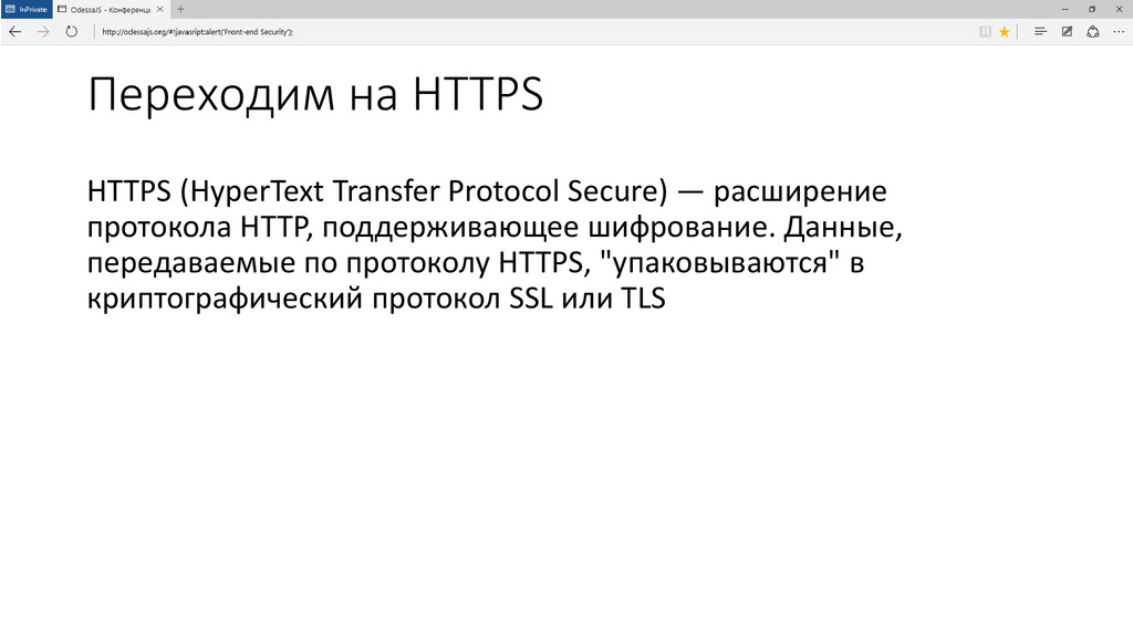 Переходим на HTTPS HTTPS (HyperText Transfer Pr...