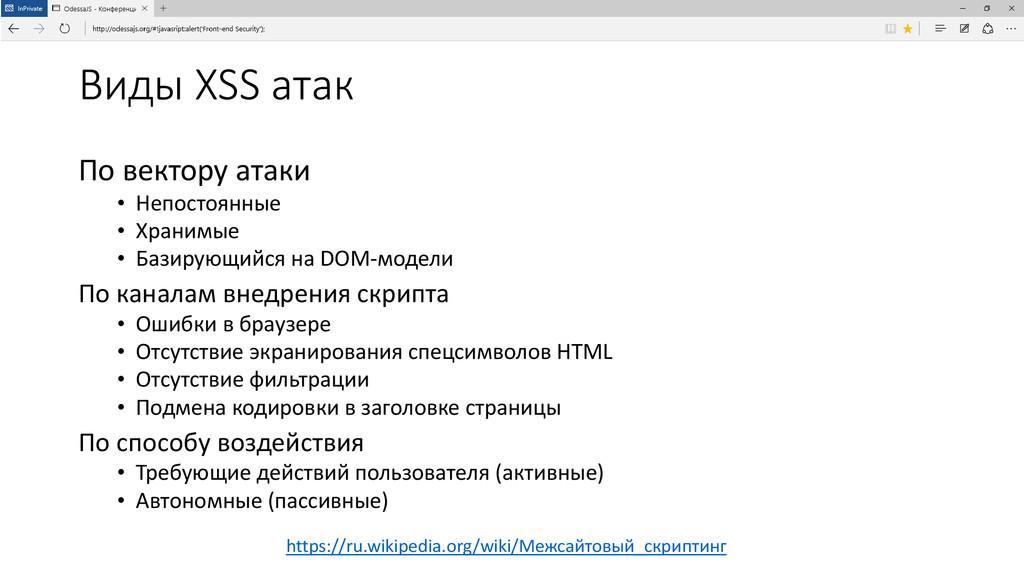 Виды XSS атак По вектору атаки • Непостоянные •...