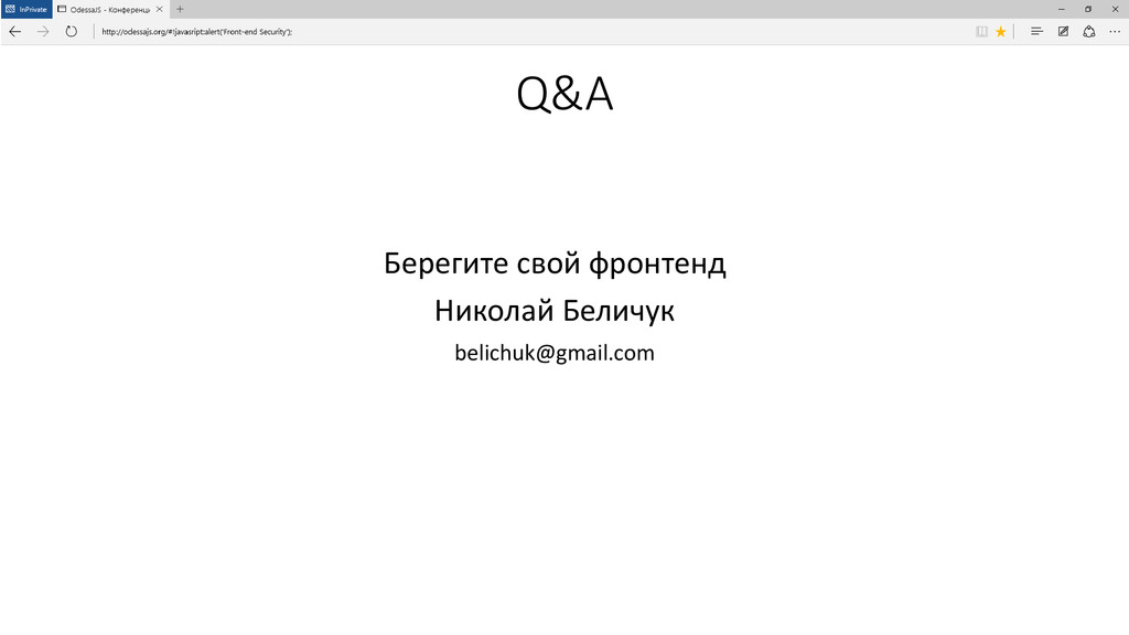 Q&A Берегите свой фронтенд Николай Беличук beli...