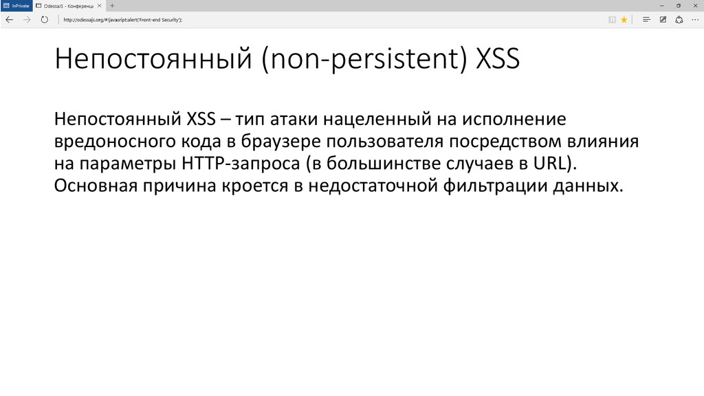 Непостоянный (non-persistent) XSS Непостоянный ...
