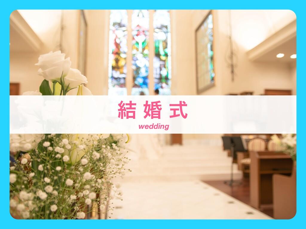 ݁ ࠗ ࣜ wedding