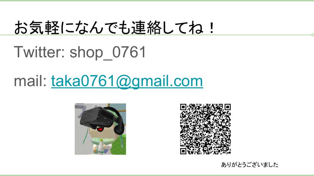 お気軽になんでも連絡してね! Twitter: shop_0761 mail: taka076...