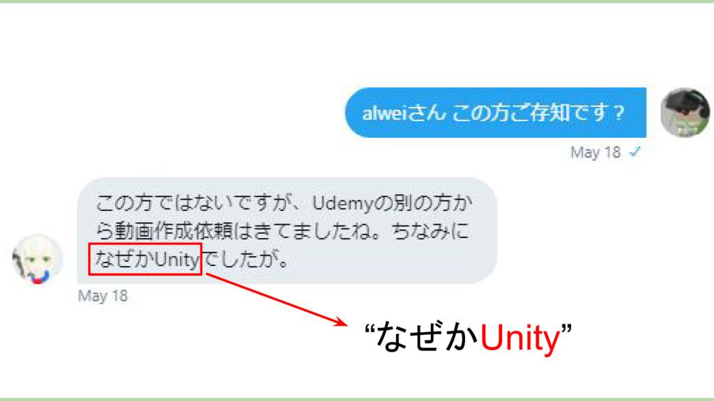 """""""なぜかUnity"""""""
