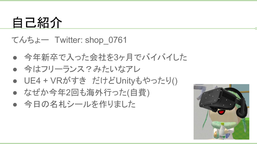 自己紹介 てんちょー Twitter: shop_0761 ● 今年新卒で入った会社を3ヶ月で...