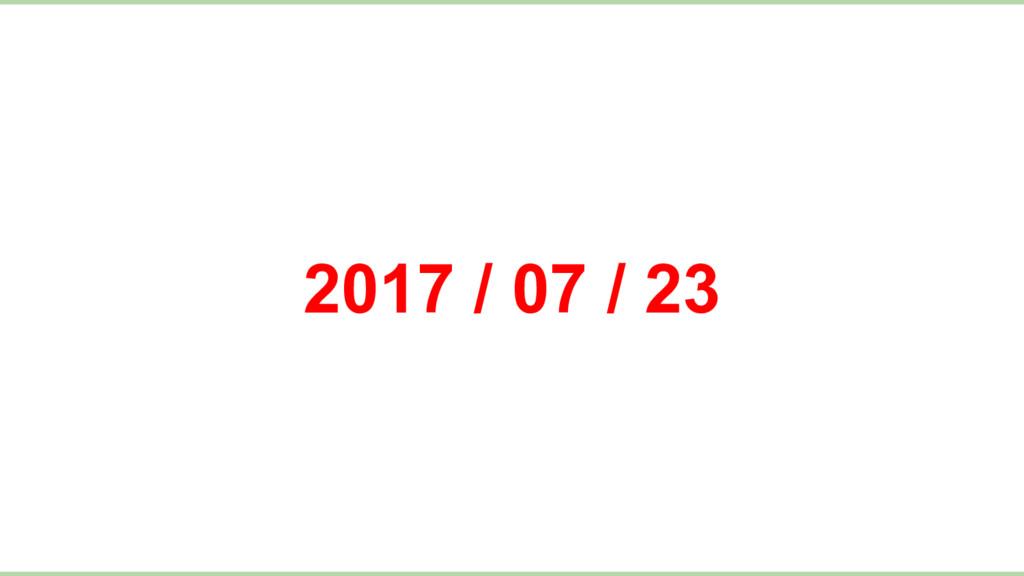 2017 / 07 / 23