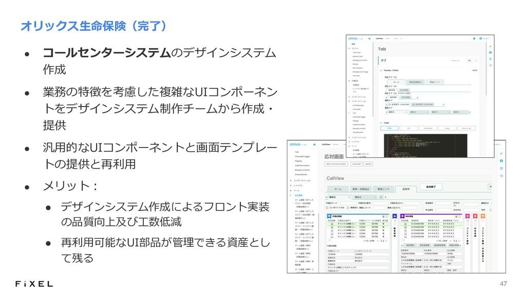 47 l コールセンターシステムのデザインシステム 作成 l 業務の特徴を考慮した複雑なUIコ...