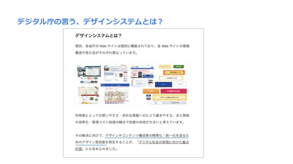 デジタル庁の⾔う、デザインシステムとは︖