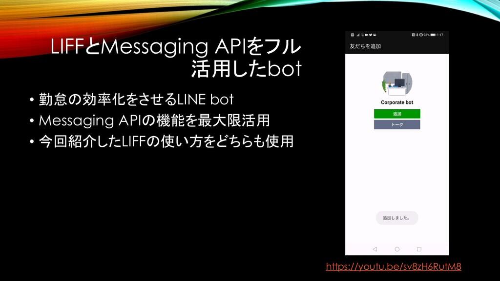LIFFとMessaging APIをフル 活用したbot • 勤怠の効率化をさせるLINE ...