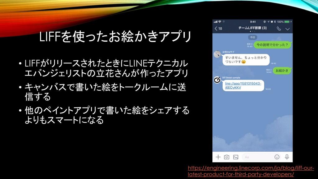 LIFFを使ったお絵かきアプリ • LIFFがリリースされたときにLINEテクニカル エバンジ...