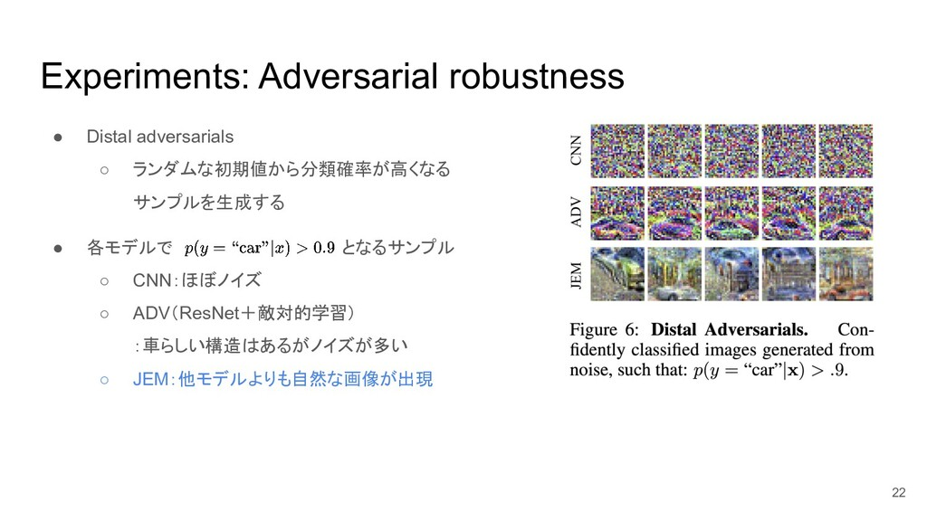Experiments: Adversarial robustness ● Distal ad...