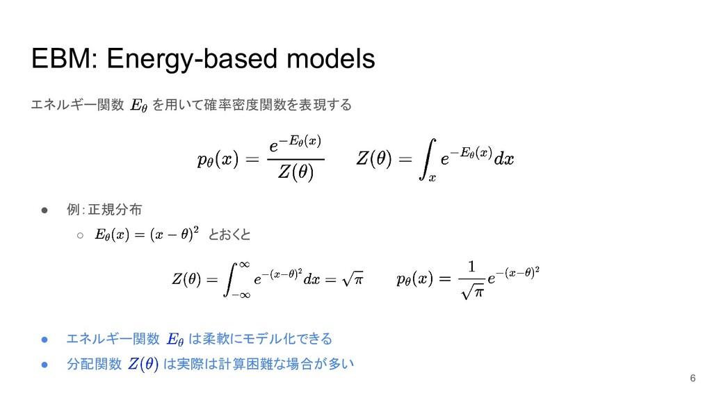EBM: Energy-based models エネルギー関数ああを用いて確率密度関数を表現...
