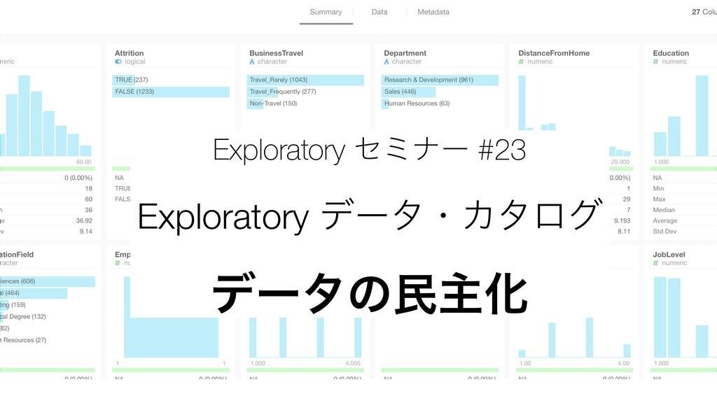 Exploratory ηϛφʔ #23 Exploratory σʔλɾΧλϩά σʔλͷຽ...