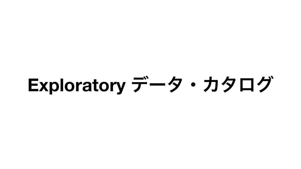 Exploratory σʔλɾΧλϩά
